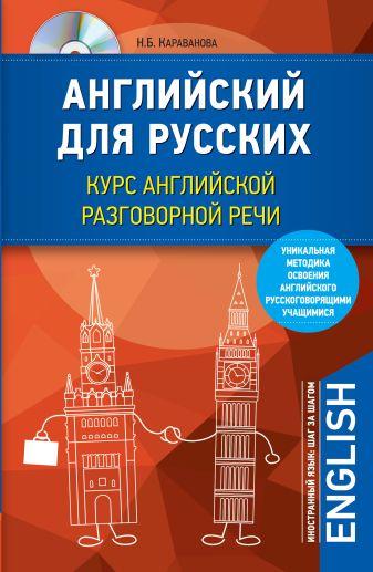 Н.Б. Караванова - Английский для русских. Курс английской разговорной речи (+CD) обложка книги