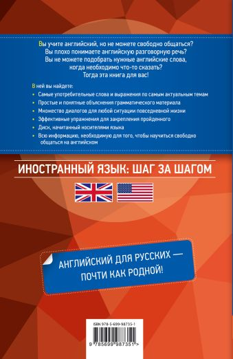 Английский для русских. Курс английской разговорной речи (+CD) Н.Б. Караванова