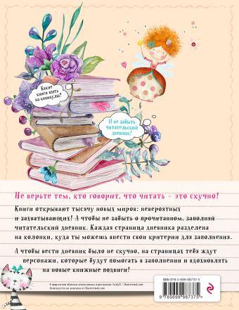 Читательский дневник для начальных классов. С феей за книгой!