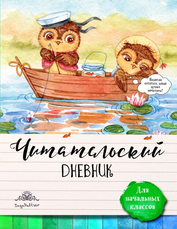Читательский дневник для начальных классов. Совы на каникулах