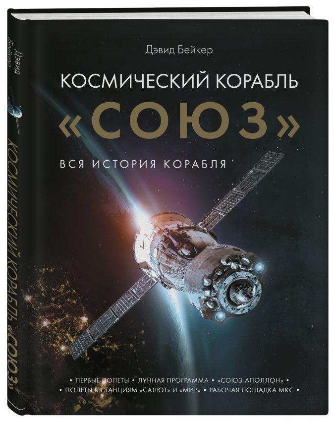 """Дэвид Бейкер - Космический корабль """"Союз"""" обложка книги"""