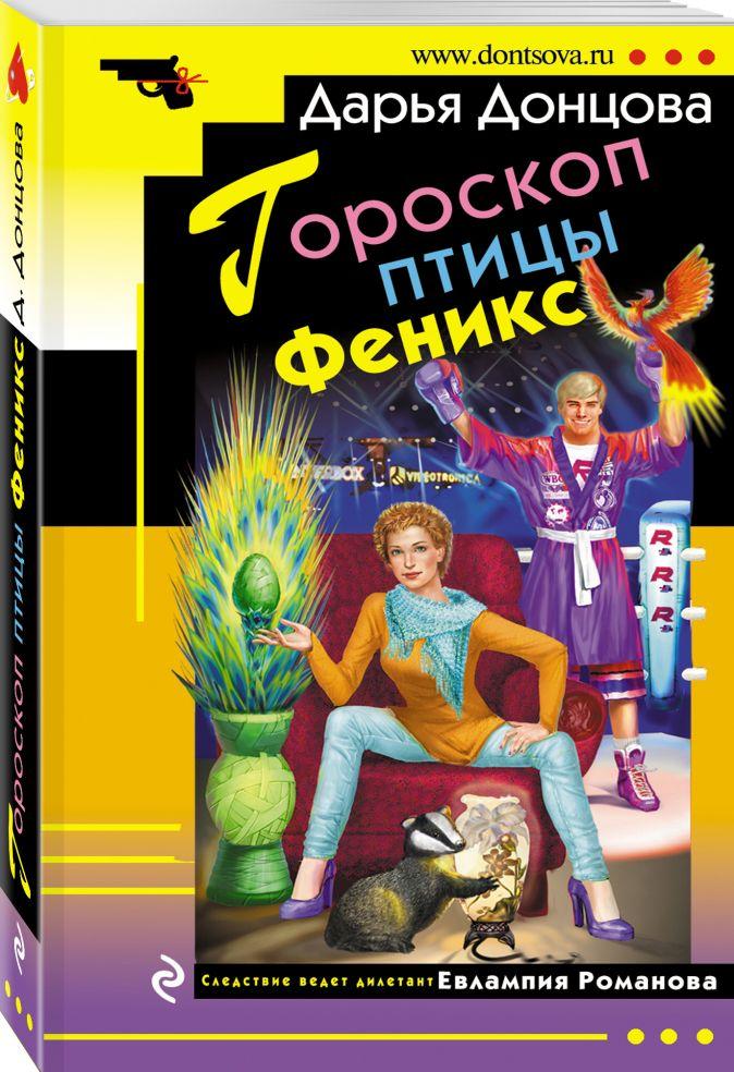 Дарья Донцова - Гороскоп птицы Феникс обложка книги