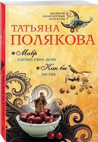 Татьяна Полякова - Мавр сделал свое дело. Как бы не так обложка книги