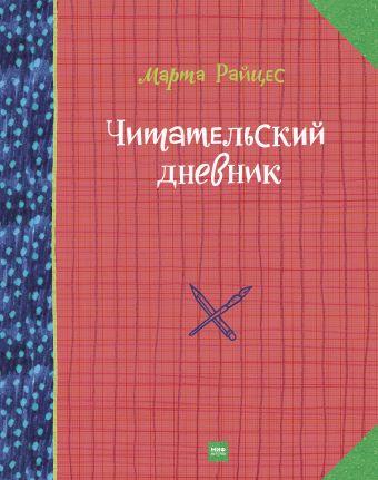 Читательский дневник Марта Райцес