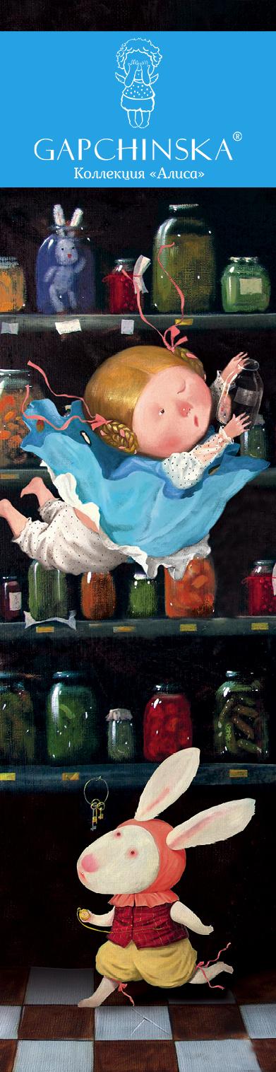 Закладка с резинкой. Алиса в стране чудес. Падение Алисы. Евгения Гапчинская (Арте)