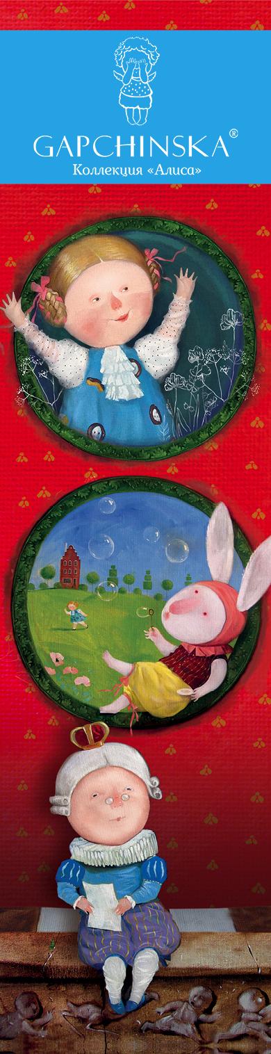 Закладка с резинкой. Алиса в стране чудес. Алиса на красном. Евгения Гапчинская (Арте) евгения гапчинская самые самые 6 магнитных закладок
