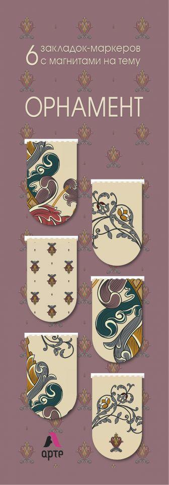 Магнитные закладки. A la russe. Орнамент (6 закладок полукругл.) (Арте)