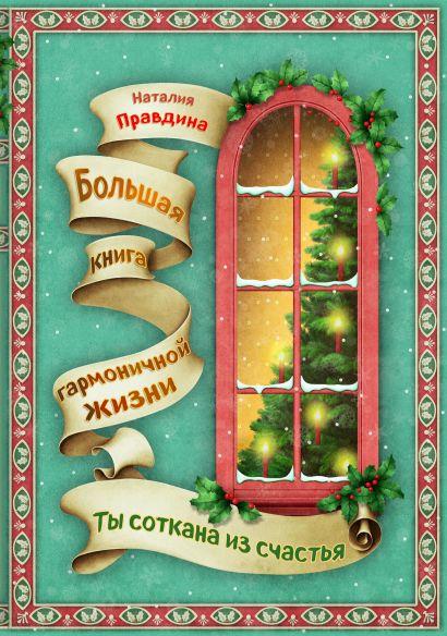 Ты соткана из счастья: большая книга гармоничной жизни (новогоднее) - фото 1