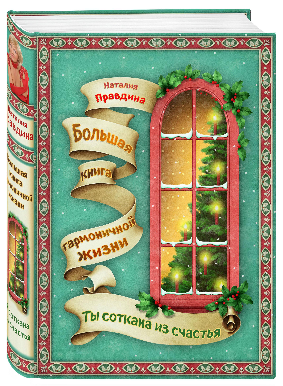 купить Наталия Правдина Ты соткана из счастья: большая книга гармоничной жизни (новогоднее) по цене 478 рублей