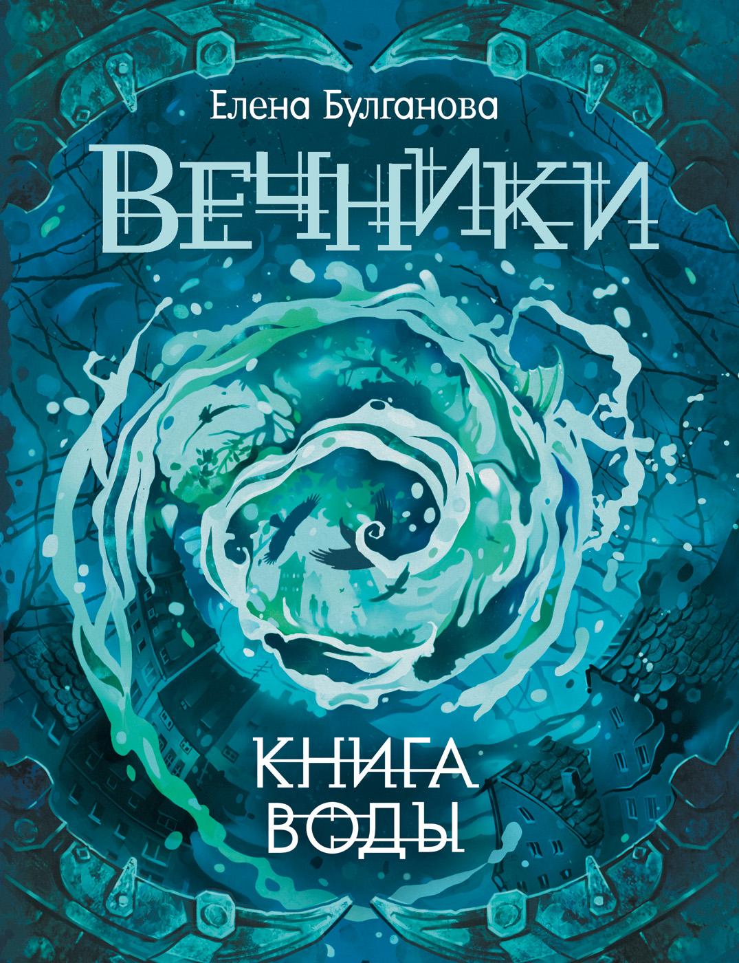 Булганова Е. Вечники. 1. Книга воды цена 2017