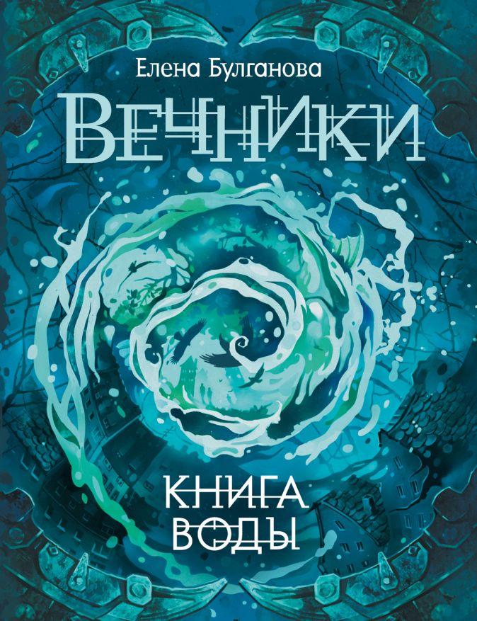 Булганова Е. - Вечники. 1. Книга воды обложка книги