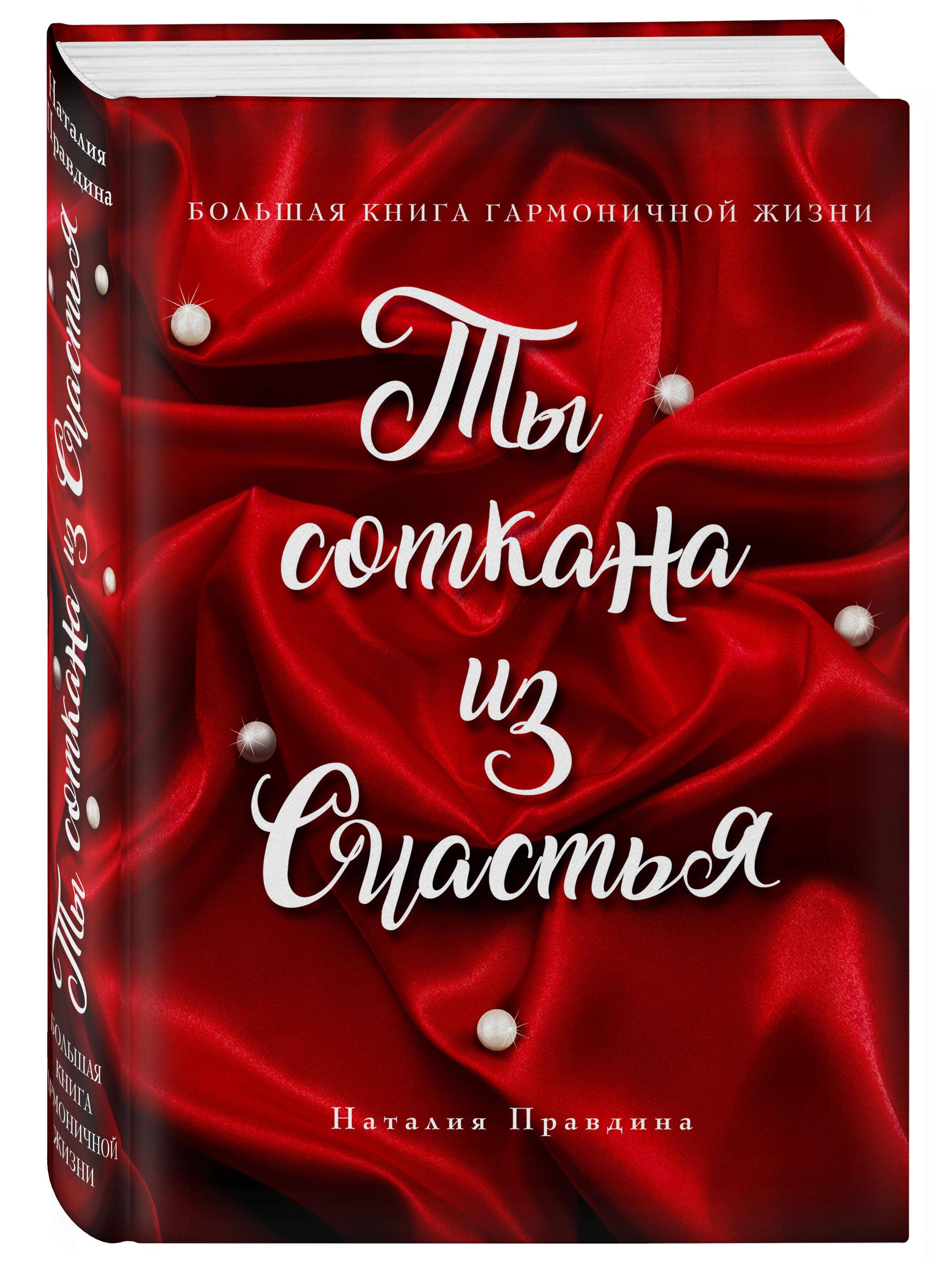 купить Наталия Правдина Ты соткана из счастья: большая книга гармоничной жизни (подарочное) по цене 526 рублей