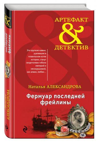Фермуар последней фрейлины Наталья Александрова