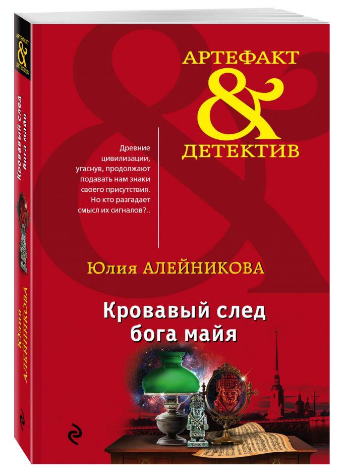 Юлия Алейникова - Кровавый след бога майя обложка книги