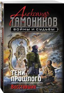 Войны и судьбы (обложка)