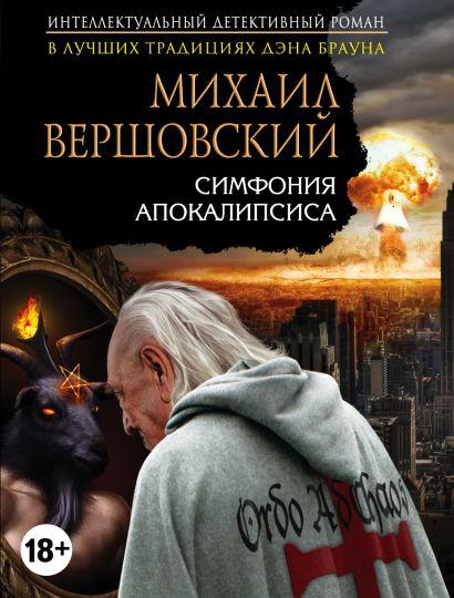 Симфония апокалипсиса - фото 1