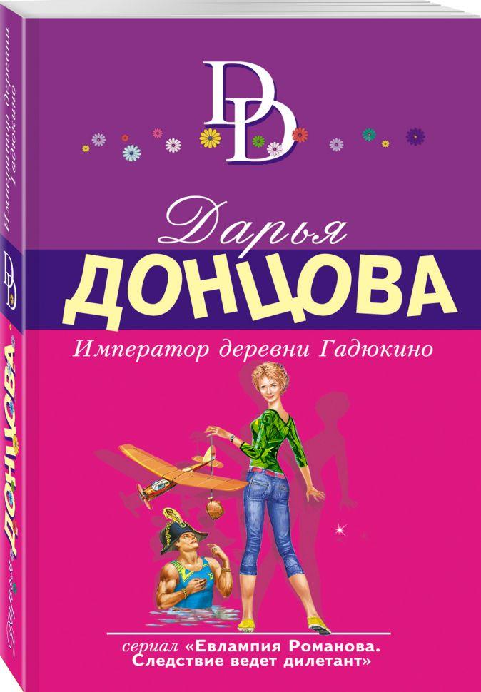 Дарья Донцова - Император деревни Гадюкино обложка книги