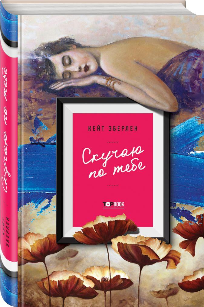 Кейт Эберлен - Скучаю по тебе обложка книги