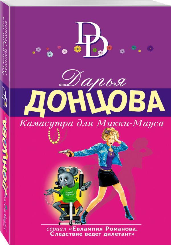 Камасутра для Микки-Мауса Донцова Д.А.