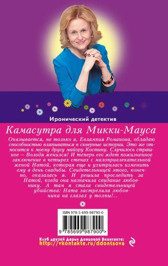 Камасутра для Микки-Мауса Дарья Донцова