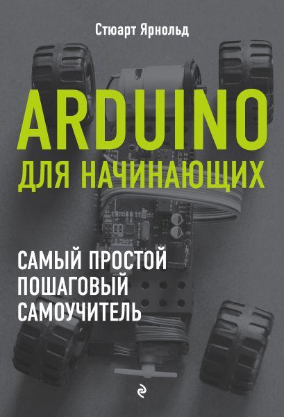 Arduino для начинающих. Самый простой пошаговый самоучитель - фото 1