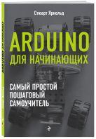 Ярнольд С. - Arduino для начинающих. Самый простой пошаговый самоучитель' обложка книги