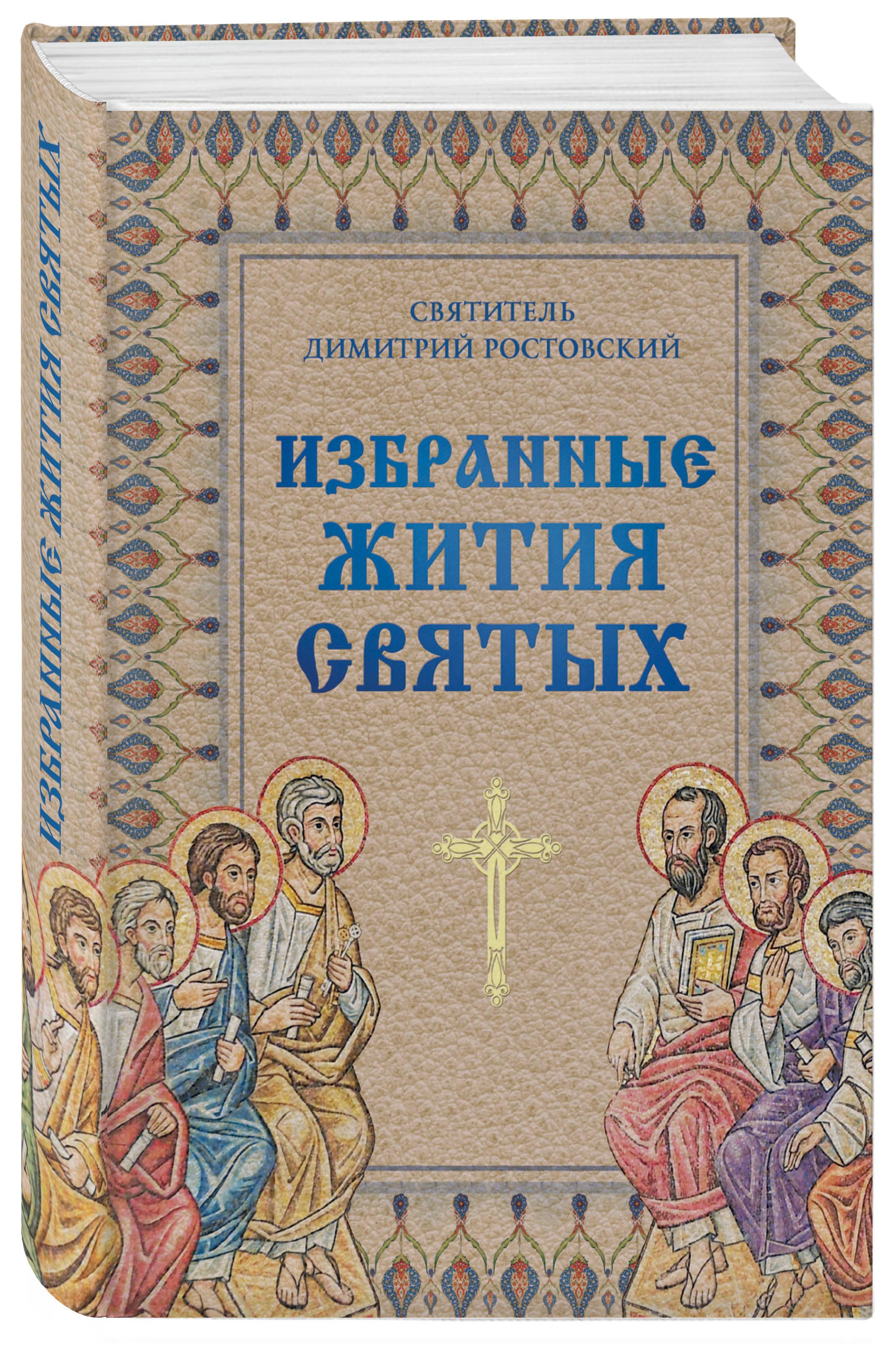Епископ Димитрий Ростовский Избранные жития святых святителя Димитрия Ростовского