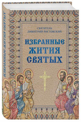 Димитрий Ростовский - Избранные жития святых святителя Димитрия Ростовского обложка книги