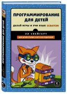 Эл Свейгарт - Программирование для детей. Делай игры и учи язык Scratch!' обложка книги