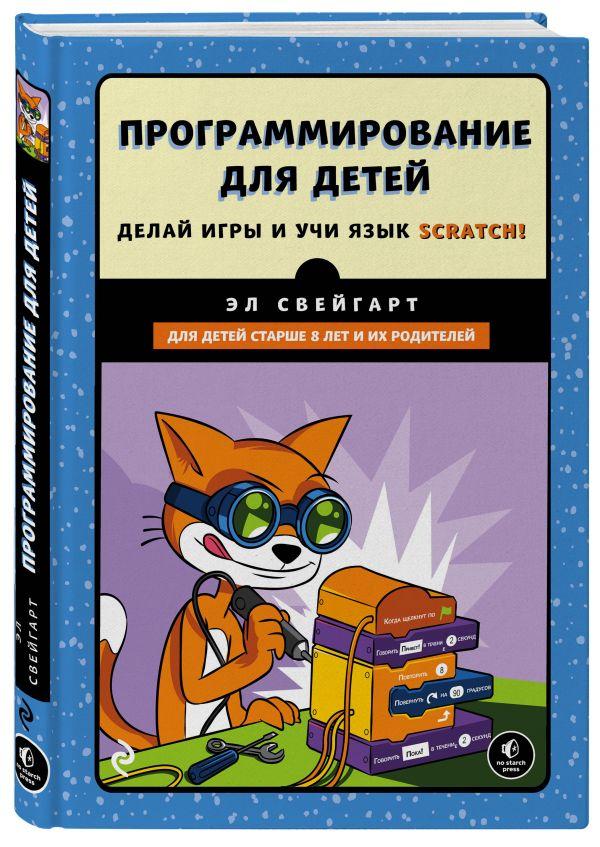 Программирование для детей. Делай игры и учи язык Scratch! Свейгарт Э.