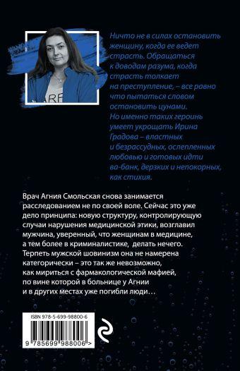 Самый сильный пол Ирина Градова