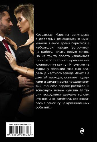 Как полюбить бандита Владимир Колычев