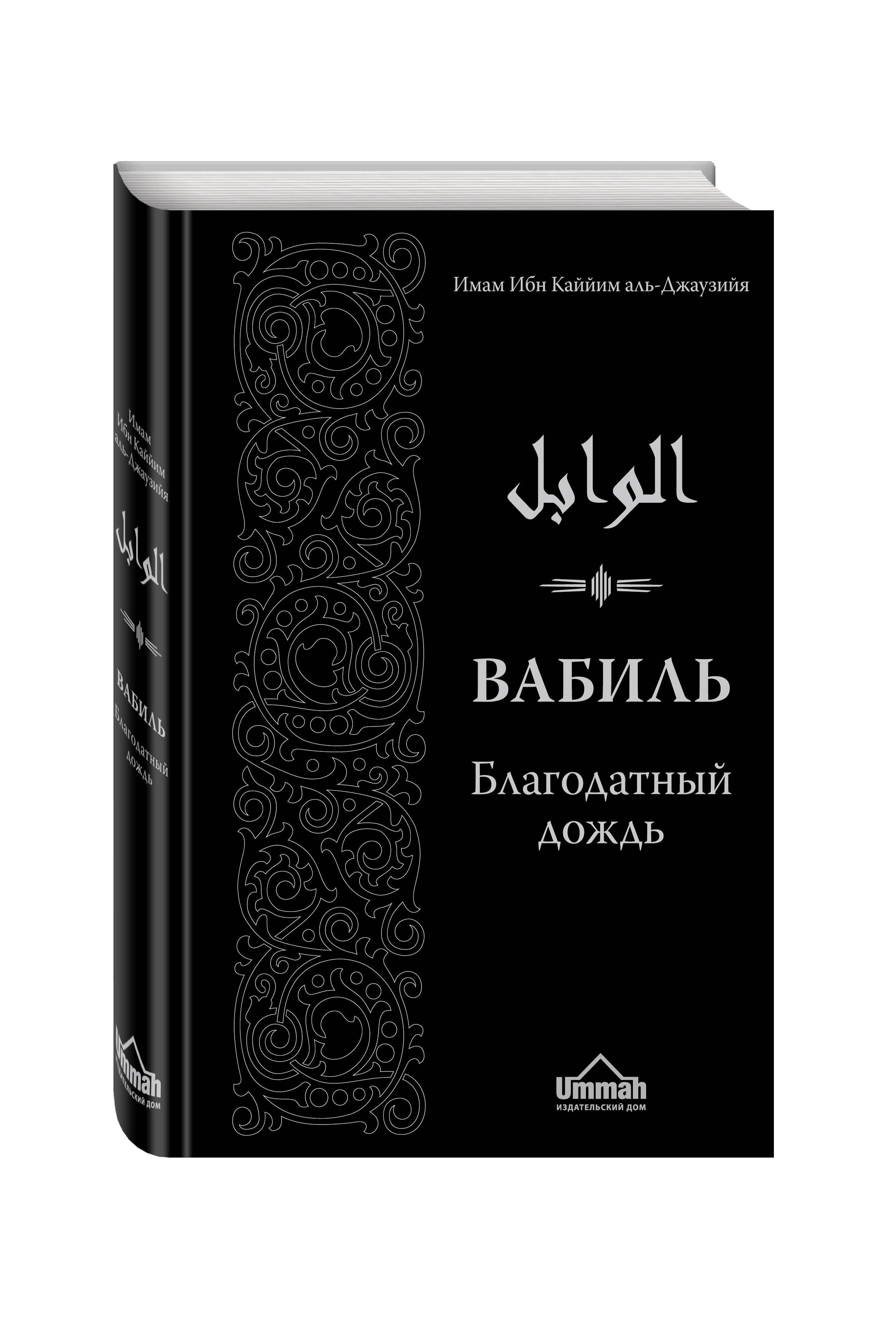 Ибн Каййим аль-Джаузийя Вабиль. Благодатный дождь благих слов (2-ое издание) ибн каййим аль джаузийя вабиль благодатный дождь благих слов 2 ое издание