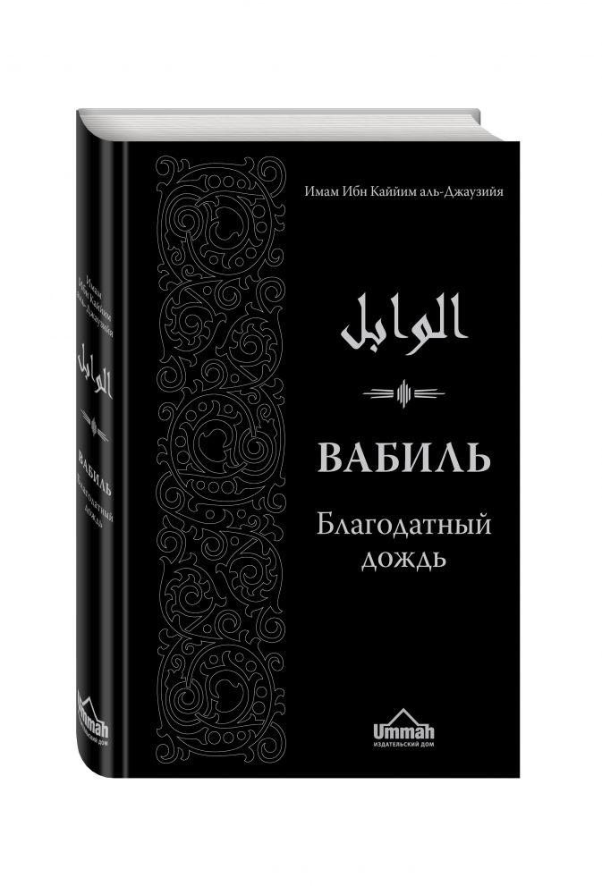 Ибн Каййим аль-Джаузийя - Вабиль. Благодатный дождь благих слов (2-ое издание) обложка книги