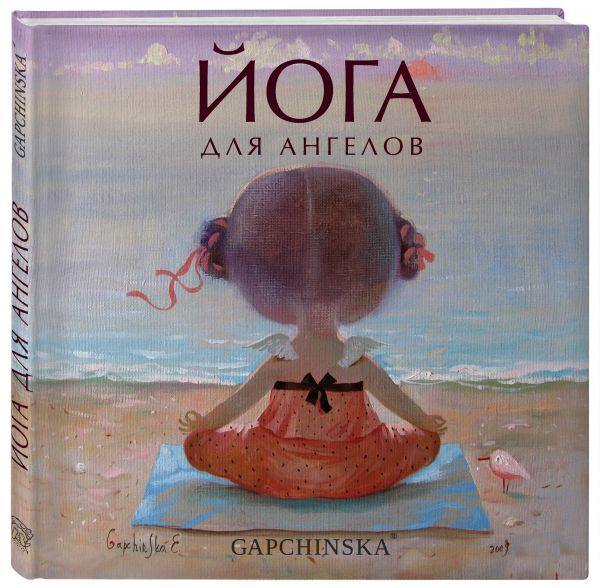 Йога для ангелов. Подарочная книга Евгении Гапчинской (Арте) Гапчинская Е.
