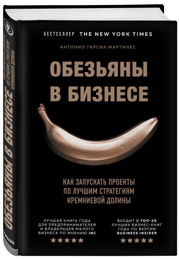 Chaos Monkeys. Революционный инструмент гибкой методологии разработок Гарсиа Мартинес А.