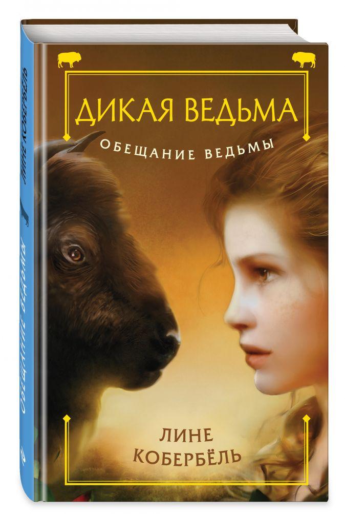 Лине Кобербёль - Обещание ведьмы обложка книги