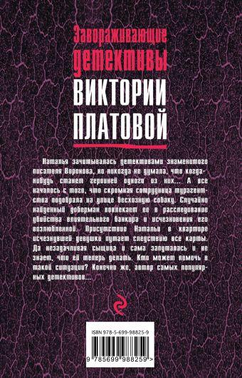 Смерть на кончике хвоста Виктория Платова