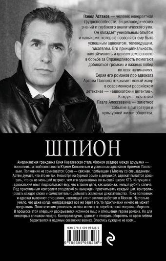 Шпион Павел Астахов