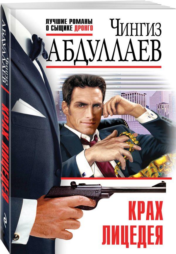 Крах лицедея Абдуллаев Ч.А.
