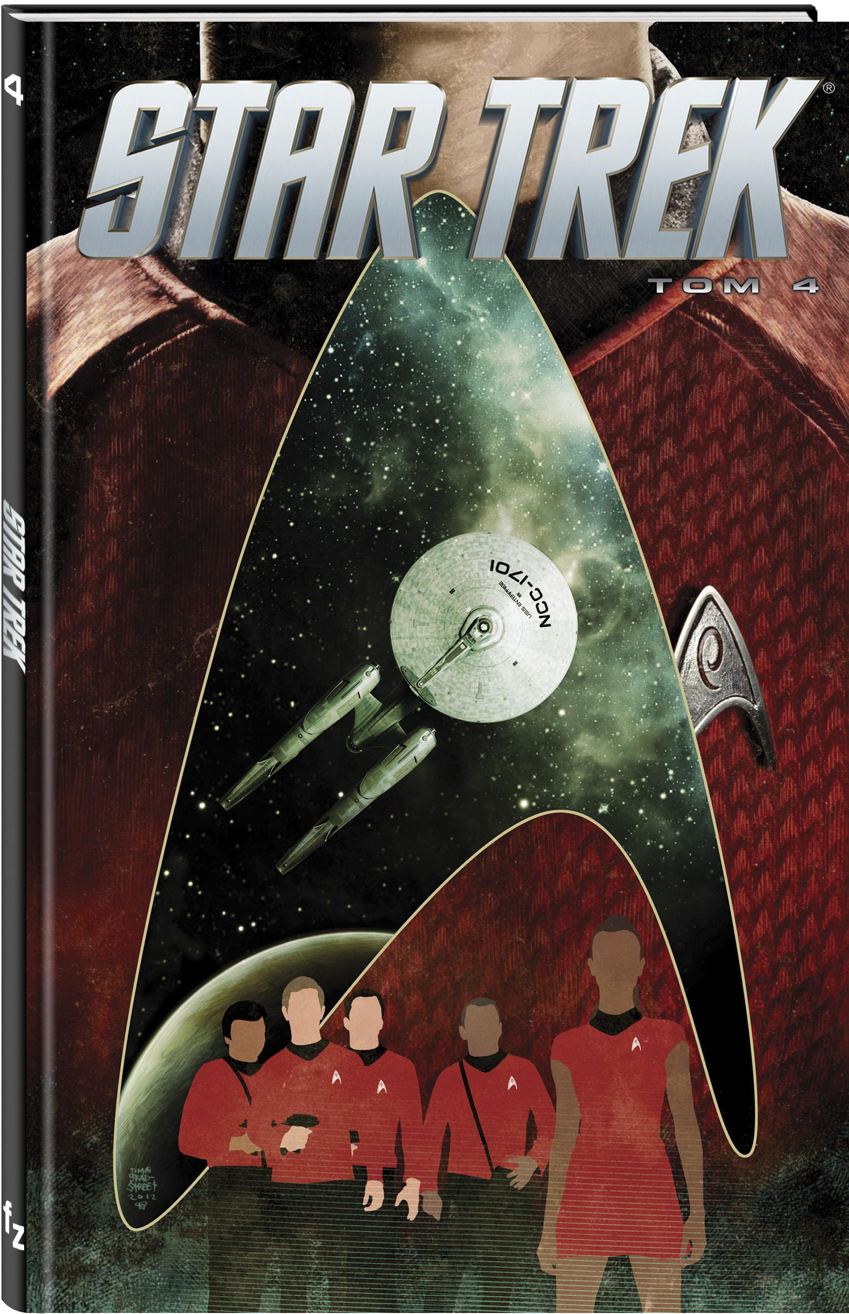Фото - Джонсон М. Стартрек / Star Trek. Том 4 амбьернсен ингвар самсон и роберто крутые ребята