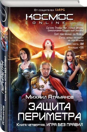 Михаил Атаманов - Защита Периметра. Игра без правил обложка книги