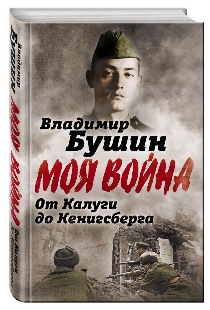 Владимир Бушин - От Калуги до Кенигсберга. Фронтовой дневник обложка книги