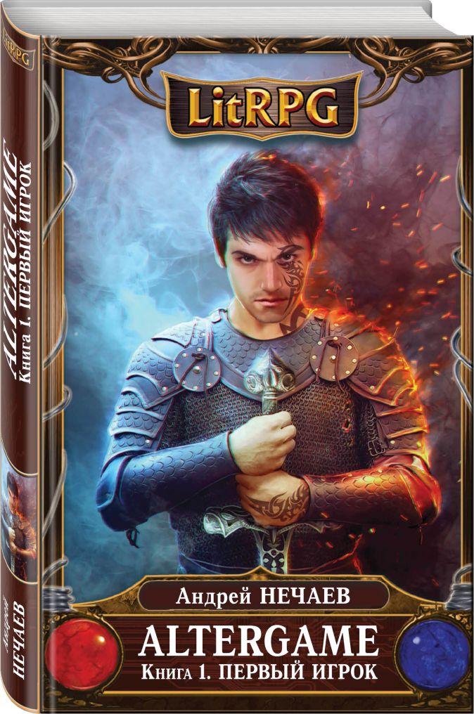 Андрей Нечаев - AlterGame. Книга 1. Первый Игрок обложка книги