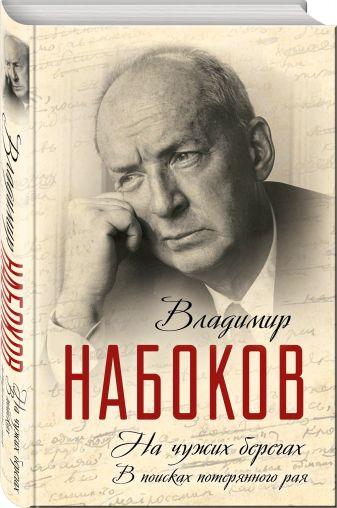 Владимир Набоков - На чужих берегах. В поисках потерянного рая обложка книги