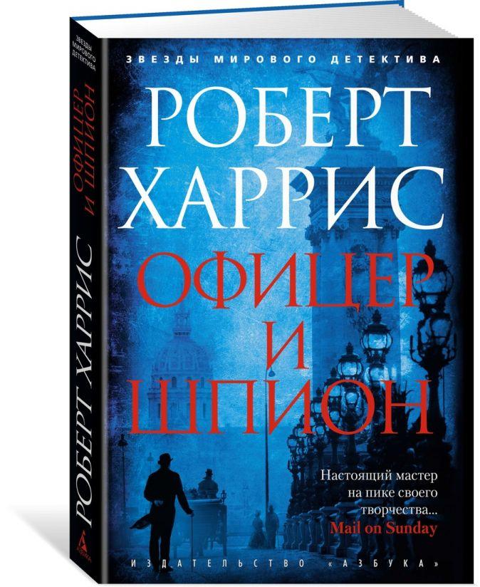 Харрис Р. - Офицер и шпион обложка книги