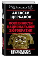Алексей Щербаков - Особенности национальной бюрократии: с царских времен до эпохи Путина' обложка книги