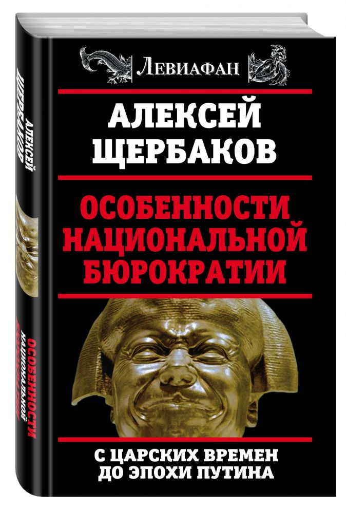 Алексей Щербаков - Особенности национальной бюрократии: с царских времен до эпохи Путина обложка книги