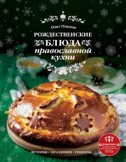 Рождественские блюда православной кухни - фото 1