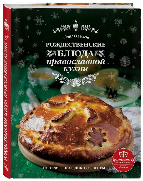 Рождественские блюда православной кухни Олег Ольхов